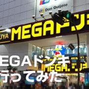 MEGAドン・キホーテ渋谷がリニューアルオープンしたので遊びに行ってみた
