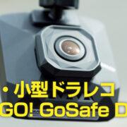 【レビュー】PAPAGO! GoSafe D11は目立たずコンパクトな高画質ドライブレコーダーが欲しい方におすすめ