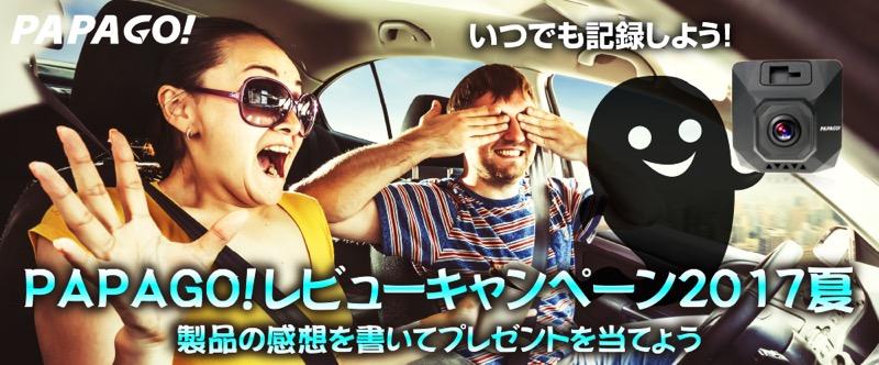 PAPAGO! 夏のレビューキャンペーン