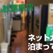 秋葉原駅前にある漫画喫茶・ネットカフェ「コムコム」に泊まってみた