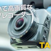 群を抜いて「高画質」「広画角」に撮れるTA-Creative「TA-010C」ドライブレコーダー レビュー