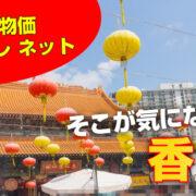 【香港編】観光・治安・天気・食事・トイレ・ネットなど 渡航前に気になる情報 まとめ