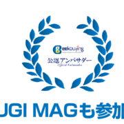 【お知らせ】SUGI MAGはGeekbuyingアンバサダープログラムに参加しました