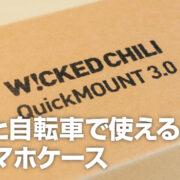 Wicked Chili(ウィケッドチリ) クイックマウント3.0は自転車にも車にも使える多機能スマホケースだった