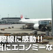 【これが日本クオリティー】日本から香港までJALの国際線に乗ってみたら快適すぎたので紹介