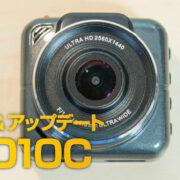 TA-Creative ドライブレコーダー「TA-010C」の在庫が復活&ファームウェアが更新されたぞ!!