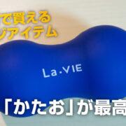 「かたお La・VIE」は腰痛・肩こりが酷い人におすすめ!激安マッサージアイテム レビュー