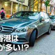 なんで香港は高級車が多いの? 気になったので調べてみた