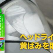 【保存版】スイフトのヘッドライトが黄ばんできたのでヘッドライトクリーナー「ゼロリバイブ」を使ってみた!