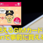 香港・中国に行くなら7日間で2GB使えるプリペイドSIMがおすすめ