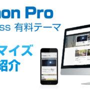 WordPress有料テーマ「Emanon Pro」カスタマイズ方法 まとめ