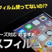 iPhone7のガラスは弱い!? 500円以下で買えるガラスフィルムがおすすめ