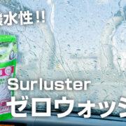 Surluster(シュアラスター)のウォッシャー液「ゼロウォッシャー (撥水タイプ) 」を試してみた