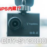 ユピテル「DRY-ST3000P」はGPS内蔵モデルが欲しい人におすすめのドライブレコーダー