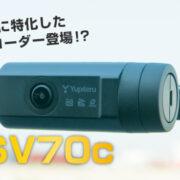 ユピテル「SN-SV70c」は夜間撮影に特化した最新ドライブレコーダーだった!