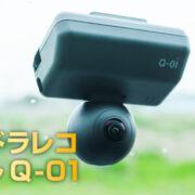 """ユピテル「Q-01」は全天球720°で録画できる""""死角なし""""のドライブレコーダーだった"""