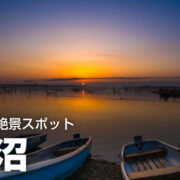 千葉県「印旛沼(いんばぬま)」は星空と日出の絶景が楽しめる撮影スポットだった!