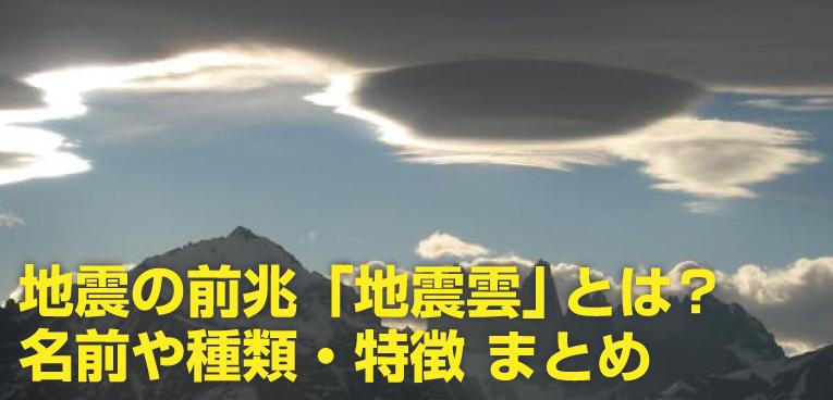 地震 雲 種類 雲の種類と名前一覧!珍しい呼び名や春夏秋冬の季節で見える雲は?