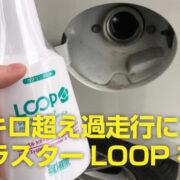 シュアラスターのガソリン添加剤「LOOP(ループ)」を10万キロ超えのスイフトに使ってみた!気になる効果は!?