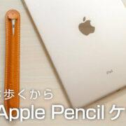 Apple Pencilをクールに持ち運べる「本革製ケース」がおすすめ! レビュー