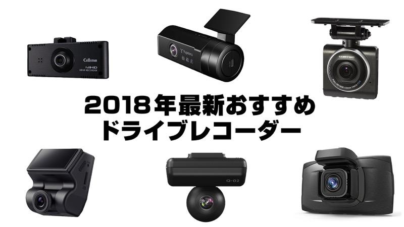 【2018年 最新】評価の高い人気おすすめドライブレコーダー 20選 Sugi Mag スギマグ