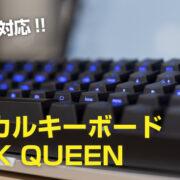 Macで使える日本語(JIS)配列・青軸メカニカルキーボードは「BLACK QUEEN」がおすすめ! レビュー
