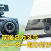 【保存版】前後2カメラ ドライブレコーダー 取り付け方法 まとめ