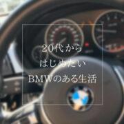 BMW 3シリーズは20代(22歳 独身男性)でも維持できるの? 試乗して聞いてみた