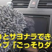 【車の砂ほこり対策】伸縮モップ「ごっそりダスター」は車をいつも綺麗にしたい方におすすめ! レビュー