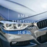 【試乗】BMW 318i Mスポーツと218d アクティブ ツアラー(2018年 新型)に試乗した感想 まとめ