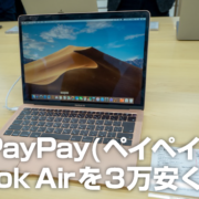 【話題】PayPay(ペイペイ)を使ってビックカメラで新型Macbook Airを3万円安く買った話