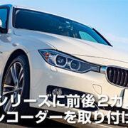 BMW 3シリーズに前後2カメラドライブレコーダーを取り付けてみた! 配線方法や注意点まとめ