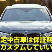 BMW Premium Selection・Approved Car・Used Carの認定中古車はどこまで自分でカスタムしていいの? まとめ