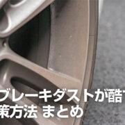 【保存版】BMWのブレーキダストが酷すぎる! 原因と対策方法 まとめ