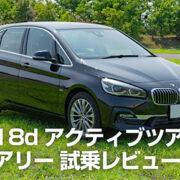BMW 218d アクティブツアラー ラグジュアリー(F45)を代車で借りたので試乗レビュー