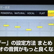 【保存版】「イコライザー」設定方法 まとめ カーナビやカーオーディオの音質を簡単に向上・カスタマイズできる!