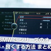 【保存版】BMW 3シリーズのカーオーディオの音質を改善・良くする方法 まとめ
