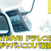 VIOFO A119V3 ドライブレコーダーは新型スタービス搭載で明るく撮れるコスパ最強モデル! レビュー
