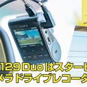 VIOFO A129Duoは夜間撮影に強いスタービス搭載!前後フルHD録画できるドライブレコーダー レビュー