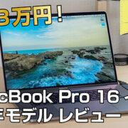 新型 MacBook Pro 16インチ 2019年モデル レビュー 2015年モデルユーザーはそろそろ買い替え時かも