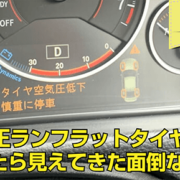 【保存版】BMWの純正ランフラットタイヤがパンクしたら色々と面倒だった話