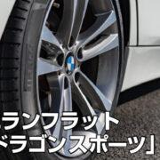 BMW 3シリーズ(F30)のタイヤをピレリ「Dragon Sport(ドラゴンスポーツ)225/45/R18」に交換したのでレビュー
