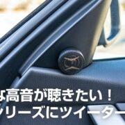 【保存版】BMW 3シリーズ(F30)にも「ツイーター」は後付けできます! 「TS-T440」を取り付ける方法 まとめ