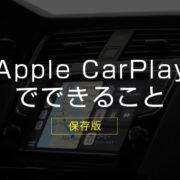【保存版】Apple CarPlayでできること 便利な機能や活用方法 まとめ