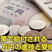 【最新】コロナウイルス対策による「現金給付 30万円」の進捗と受給方法 まとめ