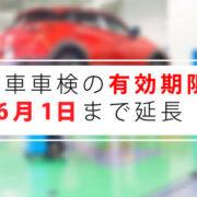 【最新】自動車車検証の有効期限を6月1日まで延長すると国交省が発表 まとめ