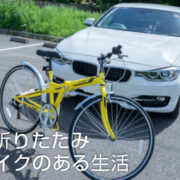 BMW 3シリーズ セダンに積める折りたたみ自転車(クロスバイク)を買ったのでレビュー