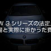 【保存版】BMW 3シリーズの法定点検(1年点検)の相場はいくら? まとめ