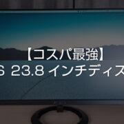 【コスパ最強】23.8インチのASUSディスプレイ「VZ249HR」を購入レビュー