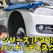 【保存版】BMW 3シリーズ(F30)のブレーキパッド/ディスクを交換 費用と作業工程まとめ